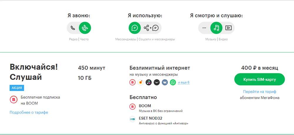 мегафон чита официальный сайт тарифы