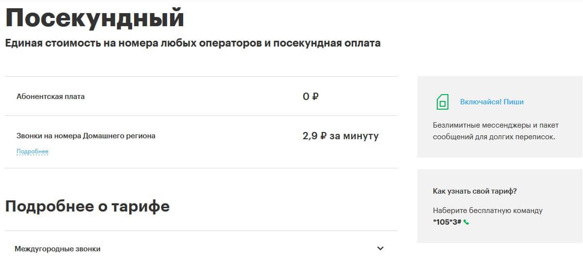 мегафон саранск официальный сайт тарифы
