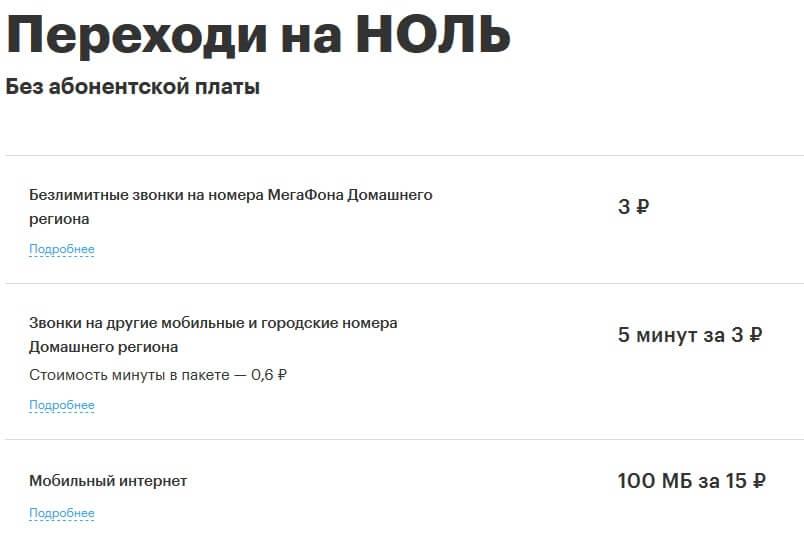 мегафон тарифы республика коми безлимитный интернет