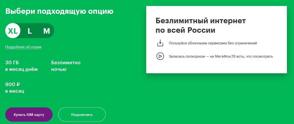 мегафон тарифы республика коми интернет