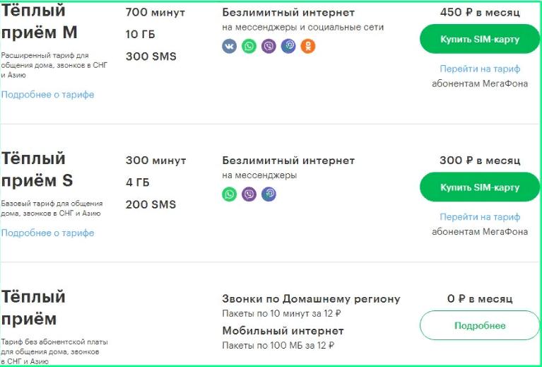 мегафон тарифы ставропольский край