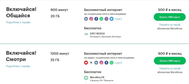 мегафон владикавказ официальный сайт интернет магазин