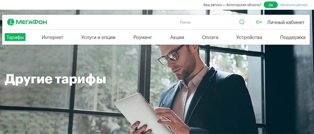 мегафон вологда официальный сайт тарифы на интернет