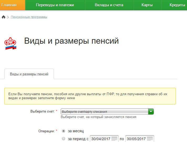 npfsb ru личный кабинет