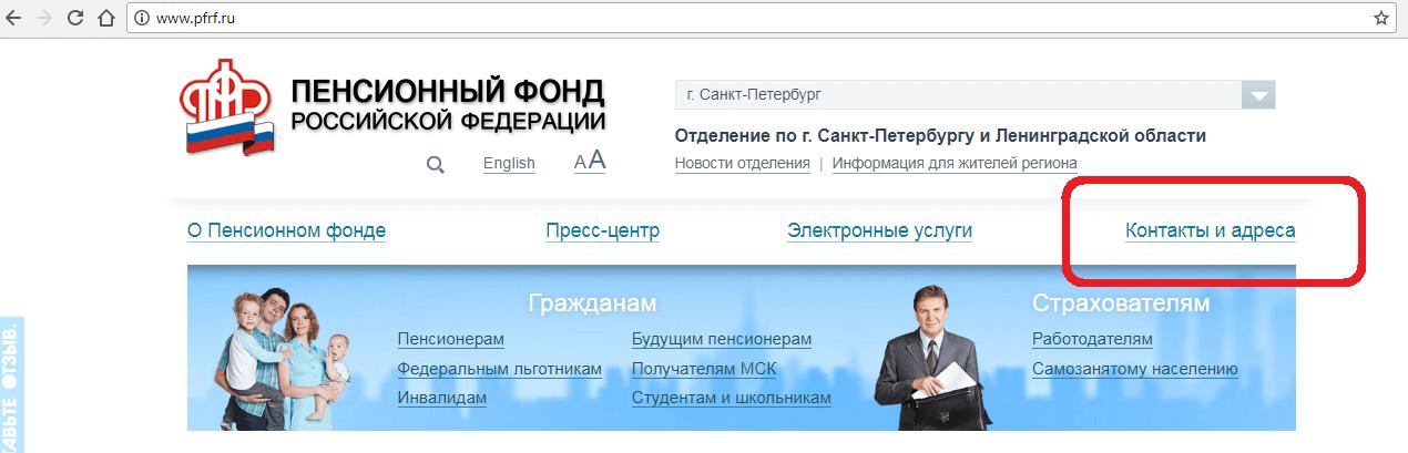 pfrf ru пенсионный фонд рф