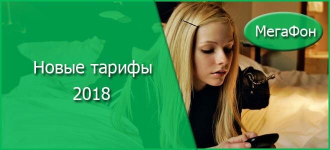 тарифы мегафон татарстан безлимитка