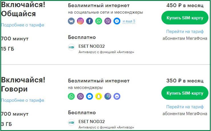 тарифы мегафон татарстан