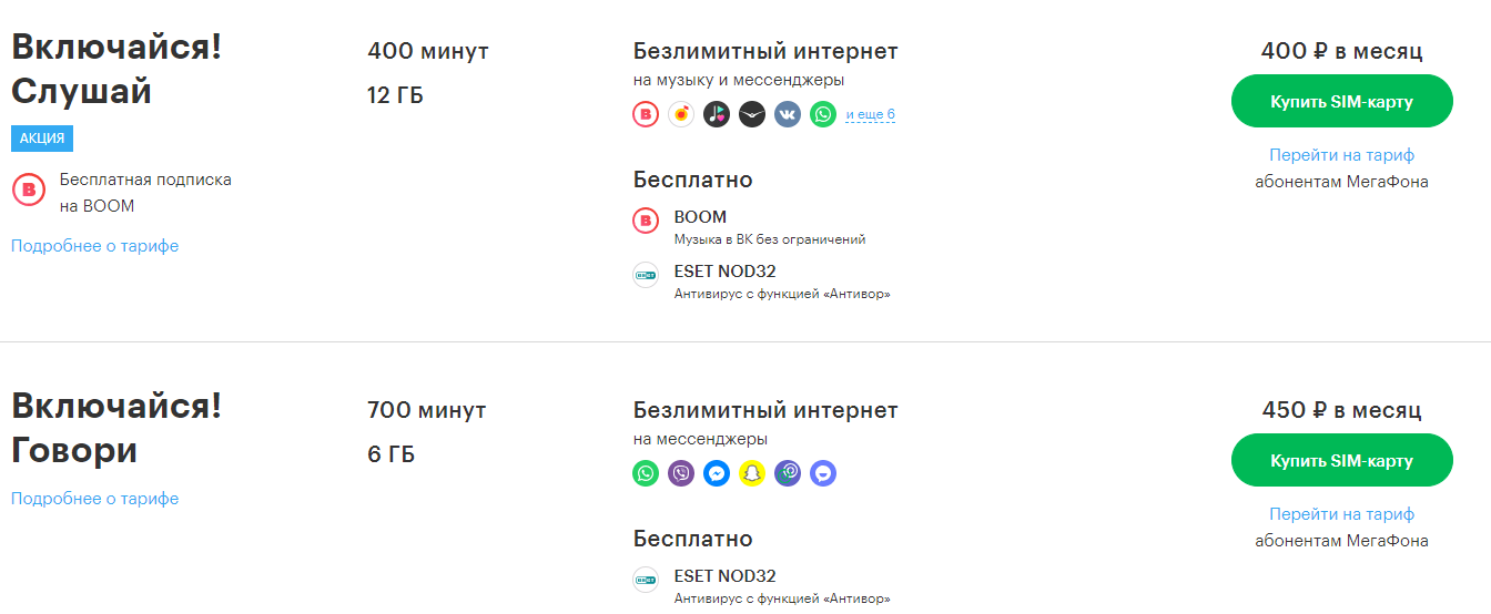 тарифы мегафон в ульяновске