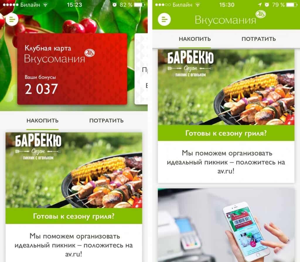 vkusomania ru зарегистрировать и активировать карту