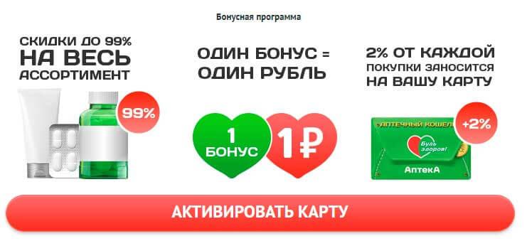 www budzdorov ru активация
