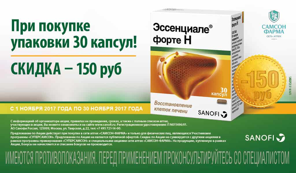 www essentiale ru программ регистрация