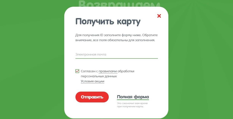 www karusel ru регистрация карты карусель