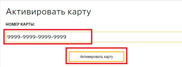 www leonardo ru активировать карту
