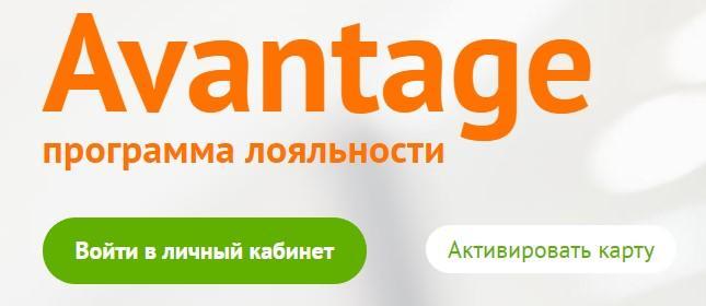 avantageclub ru активировать карту личный кабинет