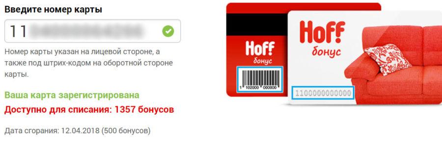 hoff ru bonus активация карты