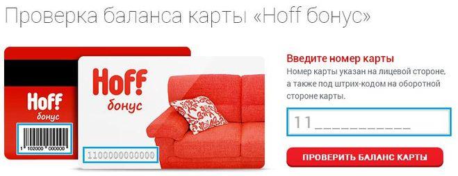 hoff ru bonus активировать карту заполнить анкету