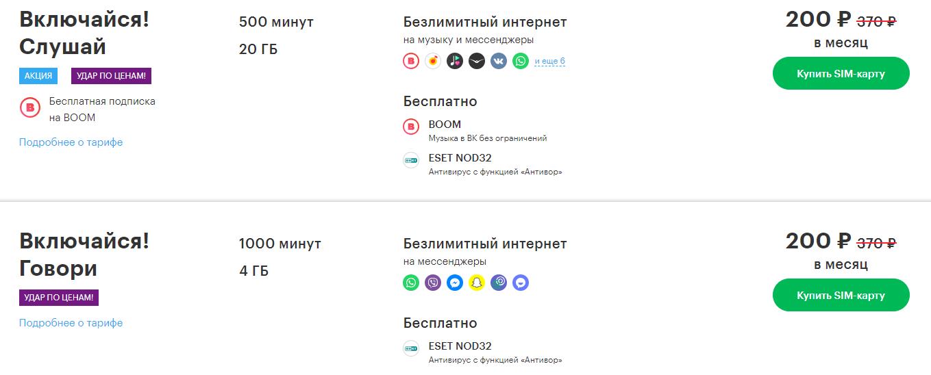 мегафон в челябинской области