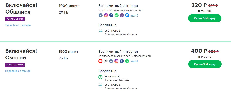 тарифы мегафон в челябинской области