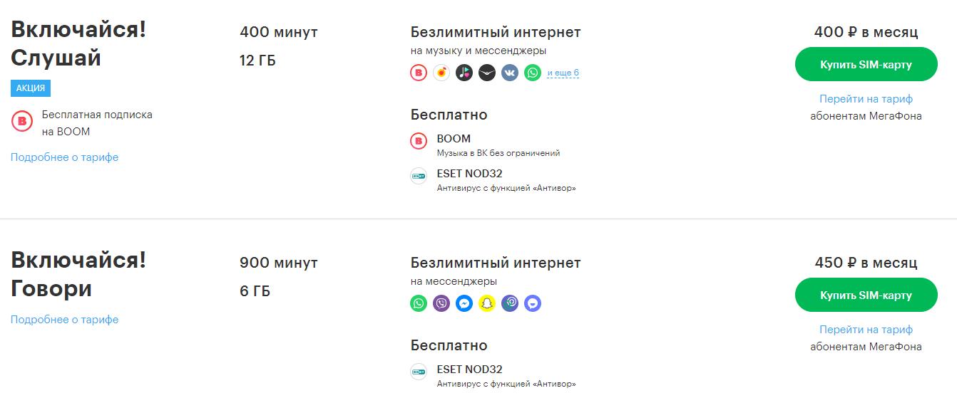 тарифы мегафон ярославль дейсвтующие