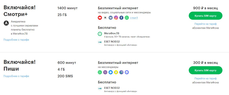 тарифы мегафон ярославль