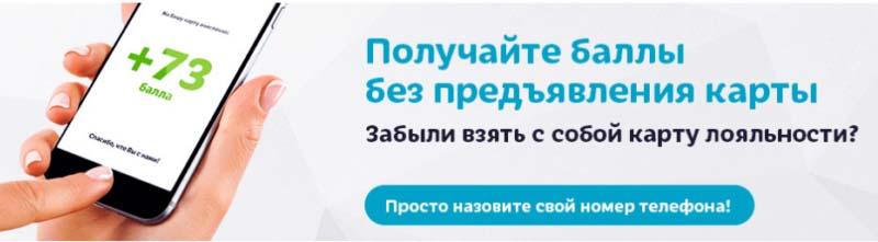 www avantageclub ru зарегистрировать карту