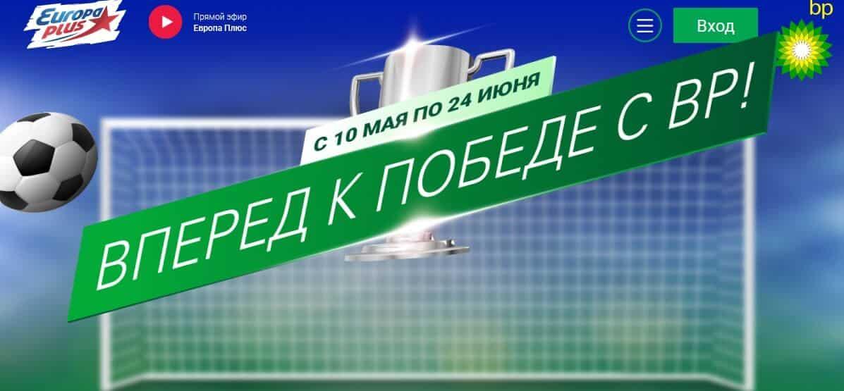 www bpsport europaplus ru промокод