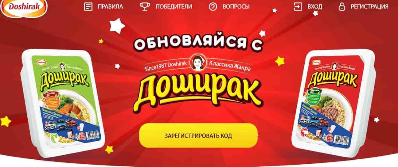 www doshirak com официальный сайт