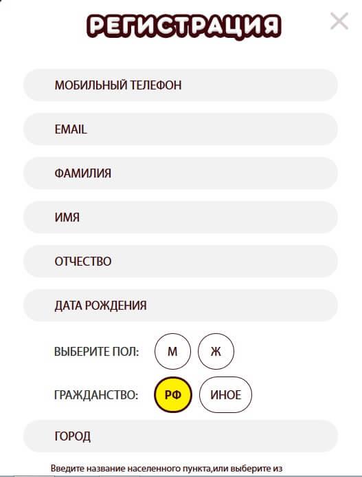 www doshirak com регистрация промо кода
