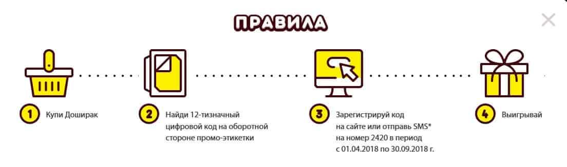 www doshirak com регистрация