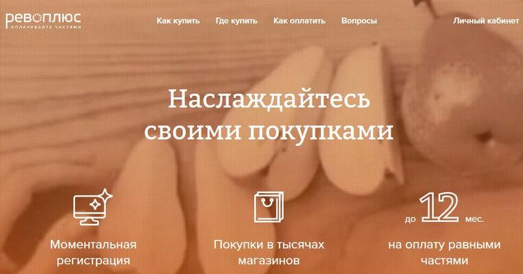 карта рево онлайн