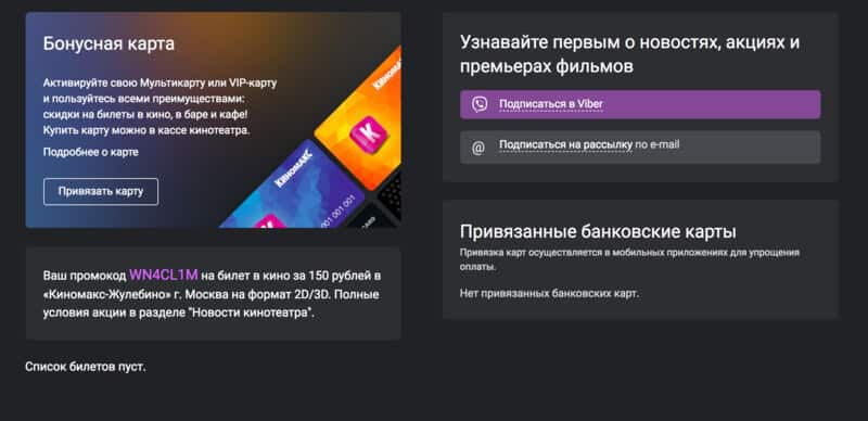 kinomaks ru активировать карту