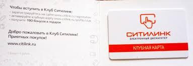 www citilink ru личный кабинет
