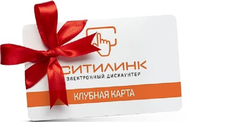 www citilink ru registration зарегистрироваться