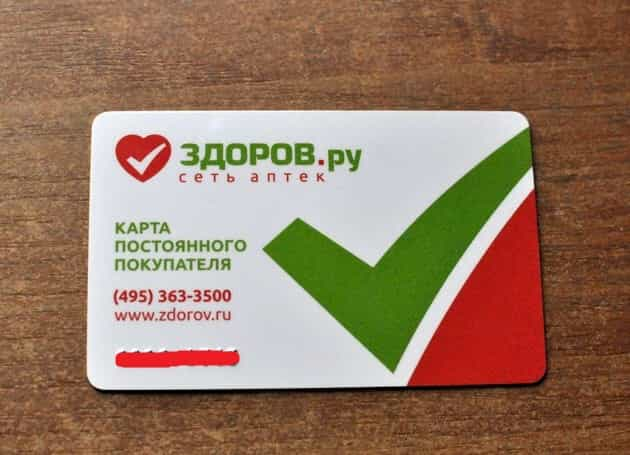 zdorov ru аптека официальный сайт заказать лекарство