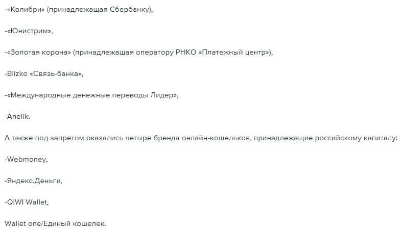 как из крыма отправить деньги в украину