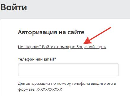 m video регистрация бонусной карты