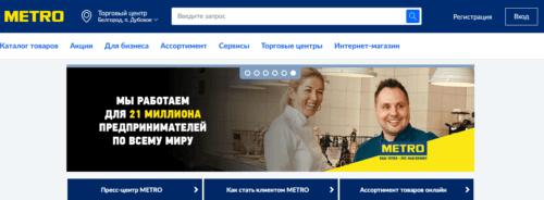 metro cc ru активировать карту