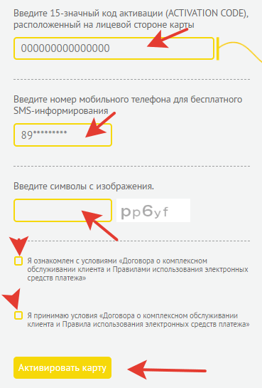 metro cc ru скидка карта гостя активировать