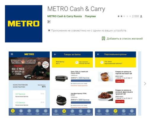 metro cc ru скидка регистрация карты