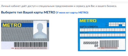 metro cc ru скидка регистрация