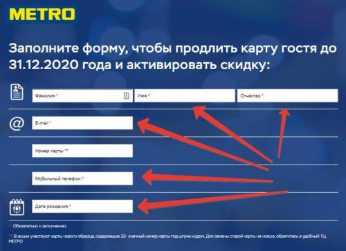 metro cc ru скидка зарегистрировать карту гостя