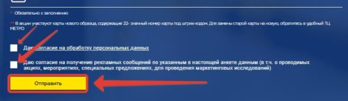 metro cc ru