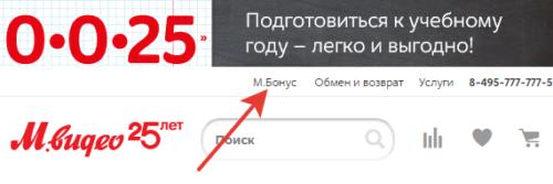 mvideo ru зарегистрировать бонусную карту официальный сайт