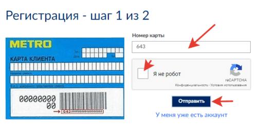 www metro cc ru скидка карта гостья