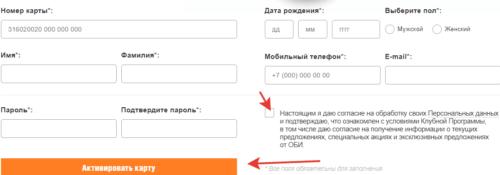 www obiclub ru активация