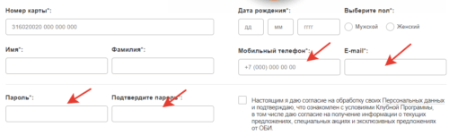 www obiclub ru регистрация карты
