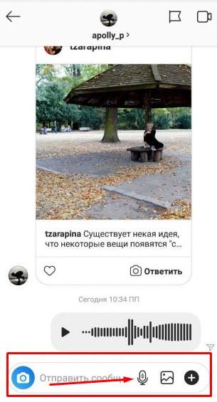 как послать голосовое сообщение в инстаграме
