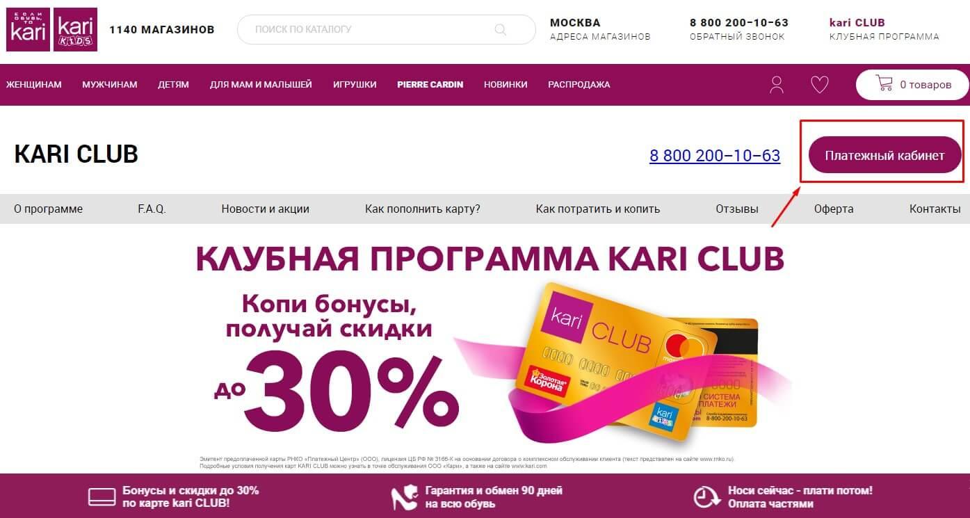 www kari com регистрация карты