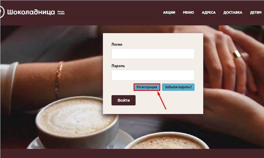 shoko ru регистрация карты шоколадница москва