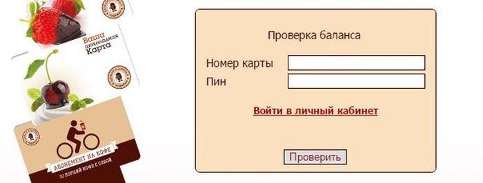 www shoko ru регистрация карты шоколадница